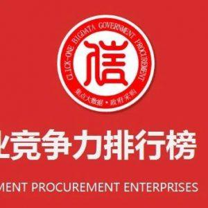 独家发布|2019年度北京市政府采购哪家企业最具竞争力?