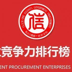 独家发布|2019年度江苏省政府采购最具竞争力企业花落谁家?