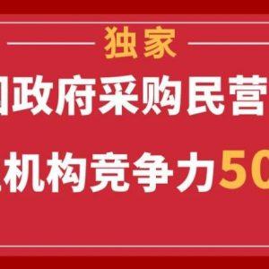 2019年度政府采购民营社会代理机构竞争力500强花落谁家?