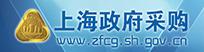 上海政府采购网