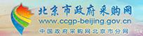 北京市政府采购网