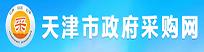 天津政府采购网