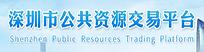 深圳市公共资源交易平台